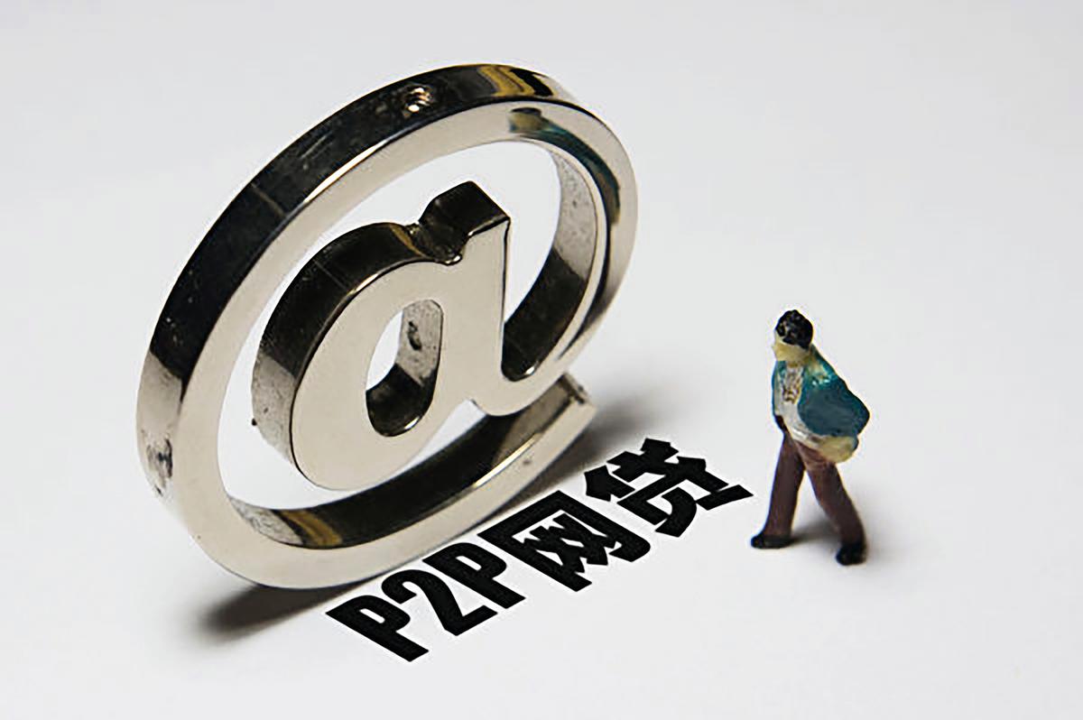 中共銀保監會聲稱,至今年11月中旬,大陸的互聯金融平台P2P已經從高峰時期的5,000家清零。但P2P平台依然有8,000億元壞帳未能「清零」。(大紀元資料室)
