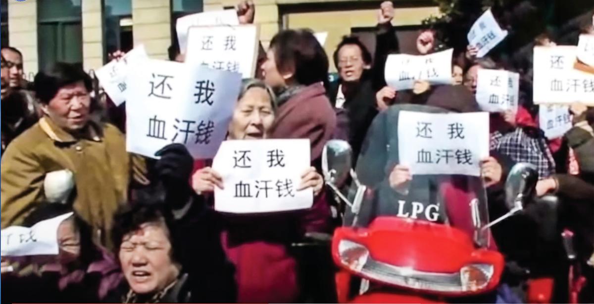 官宣P2P清零,但全國各地都有出借受害人維權高喊「還錢」。(影片截圖)