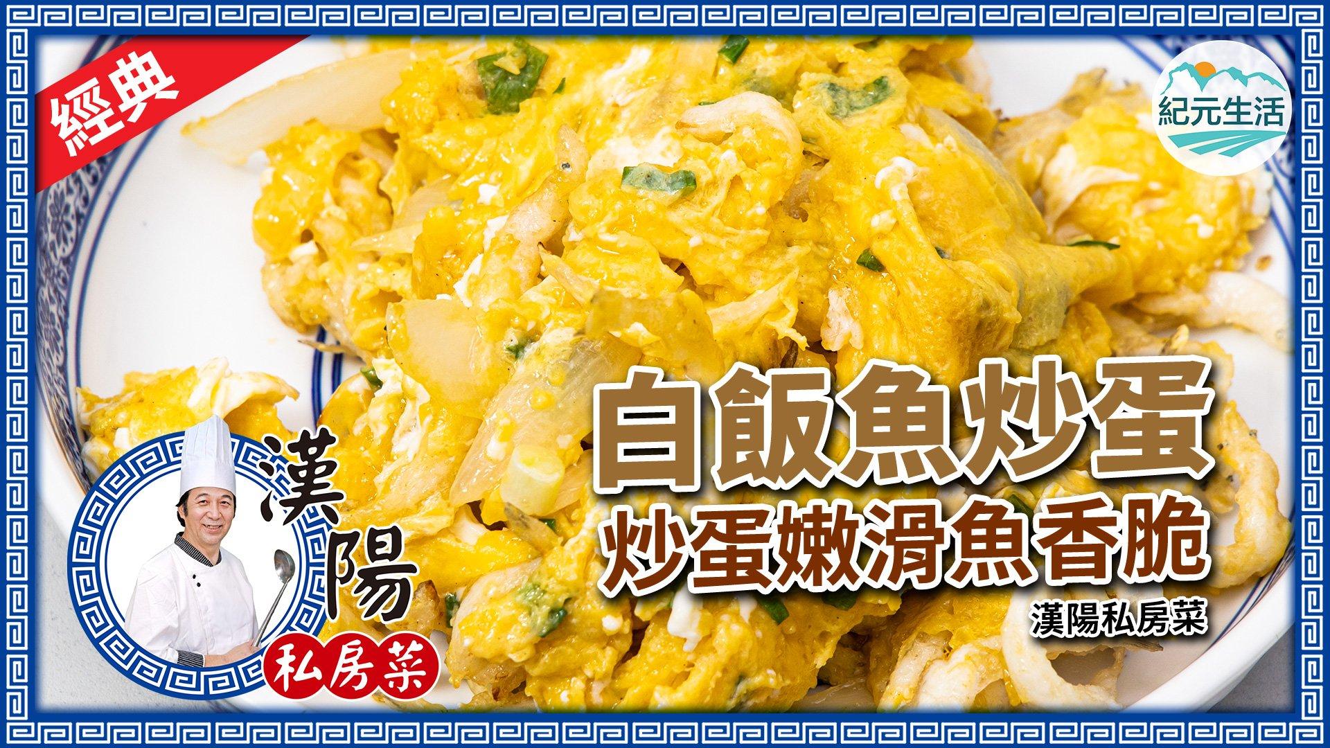 家常小菜「白飯魚炒蛋」怎麼做才好吃?白飯魚拌以滑嫩煎蛋,令人垂涎三尺!(設計圖片)