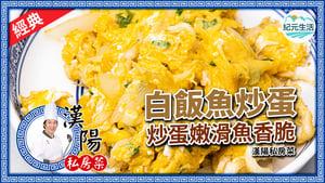 【漢陽私房菜】白飯魚炒蛋 炒蛋嫩滑魚香脆
