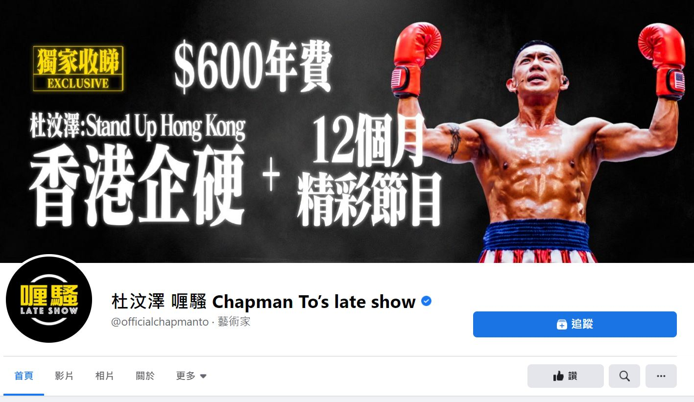 杜汶澤的「喱騷」(Chapman To's late show)。(「喱騷」Facebook截圖)