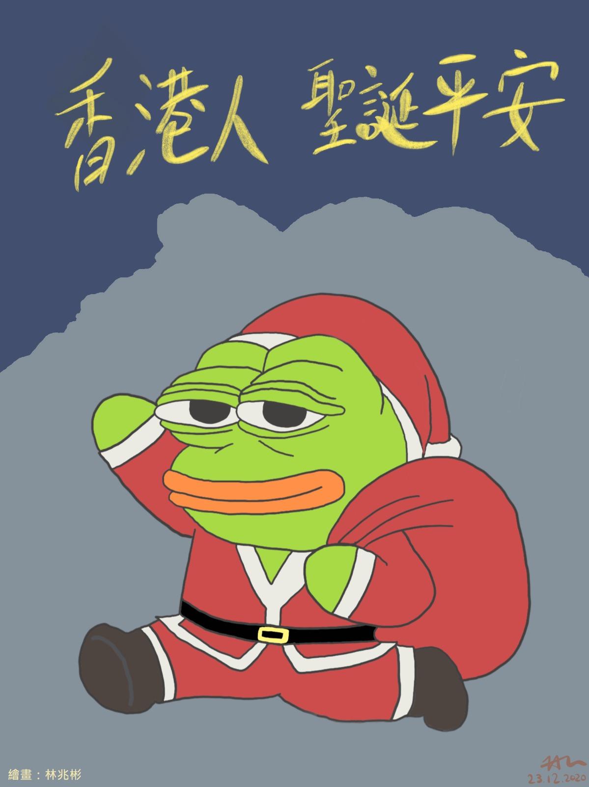 油尖旺區議員林兆彬一向熱衷於文化創作,圖為他向記者轉發今年製作的網絡聖誕卡,以佩佩蛙(Pepe)充當聖誕老人,祝香港人聖誕平安。(林兆彬Facebook)