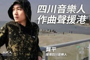 【珍言真語】四川音樂人 作曲聲援港