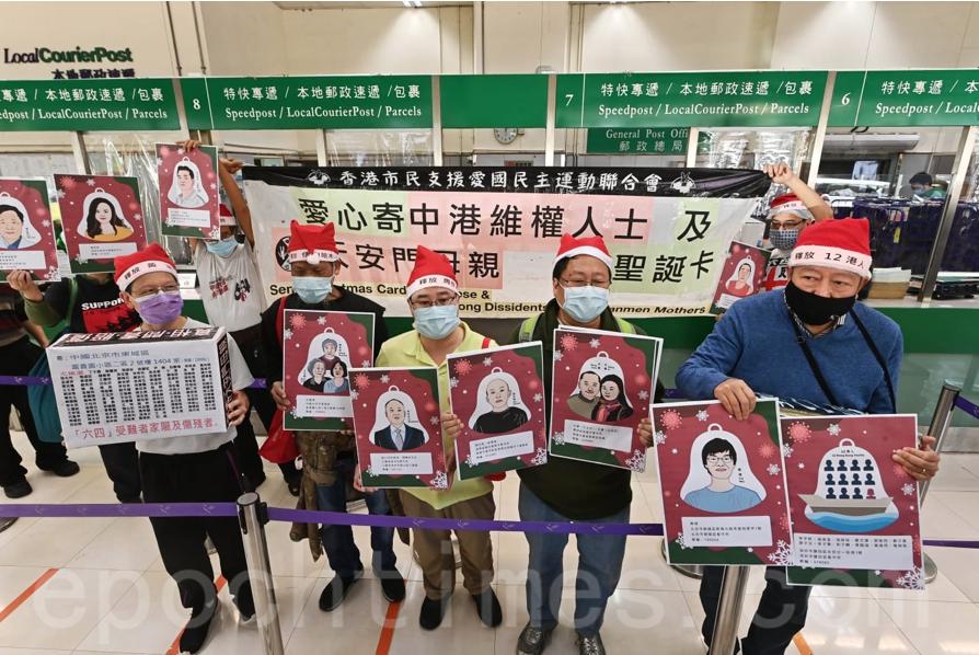 香港支聯會24日中午到中環郵政總局,給12港人、大陸被囚維權人士及天安門母親寄出聖誕卡,表達港人對他們的支持和祝福。(宋碧龍/大紀元)
