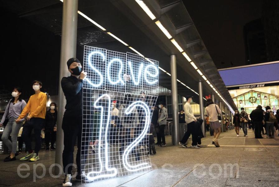 香港平安夜 市民籲勿忘手足營救十二港人