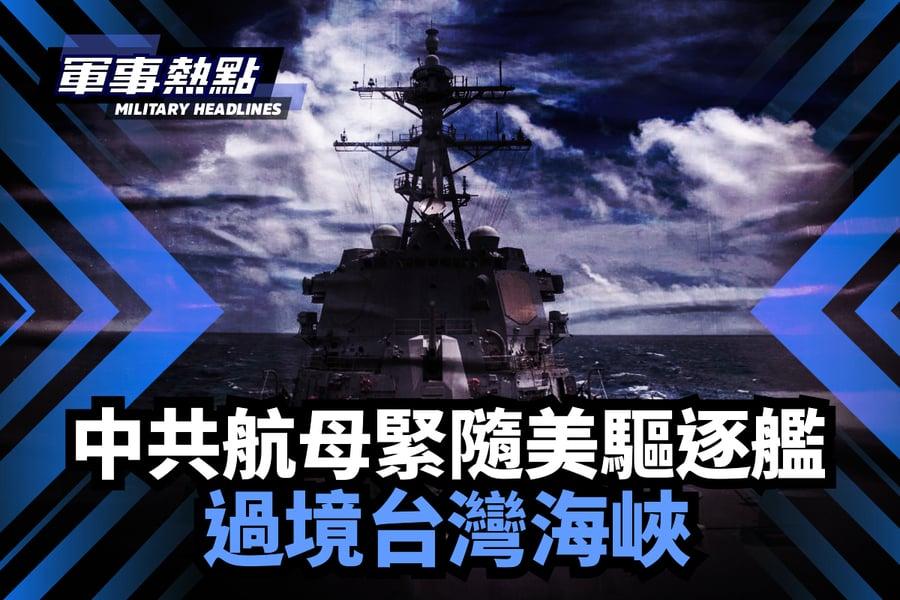 中共航母緊隨美驅逐艦 過境台灣海峽