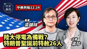 【珍言真語】12.24中美熱點直播