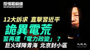【12.25役情最前線】12大訴求  直擊習近平 詭異電荒   習再遭「電力政變」?