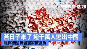 【12.25紀元頭條】苦日子來了 逾千萬人逃出中國