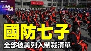中共「國防七子」全被美制裁 涉嫦娥五號工程
