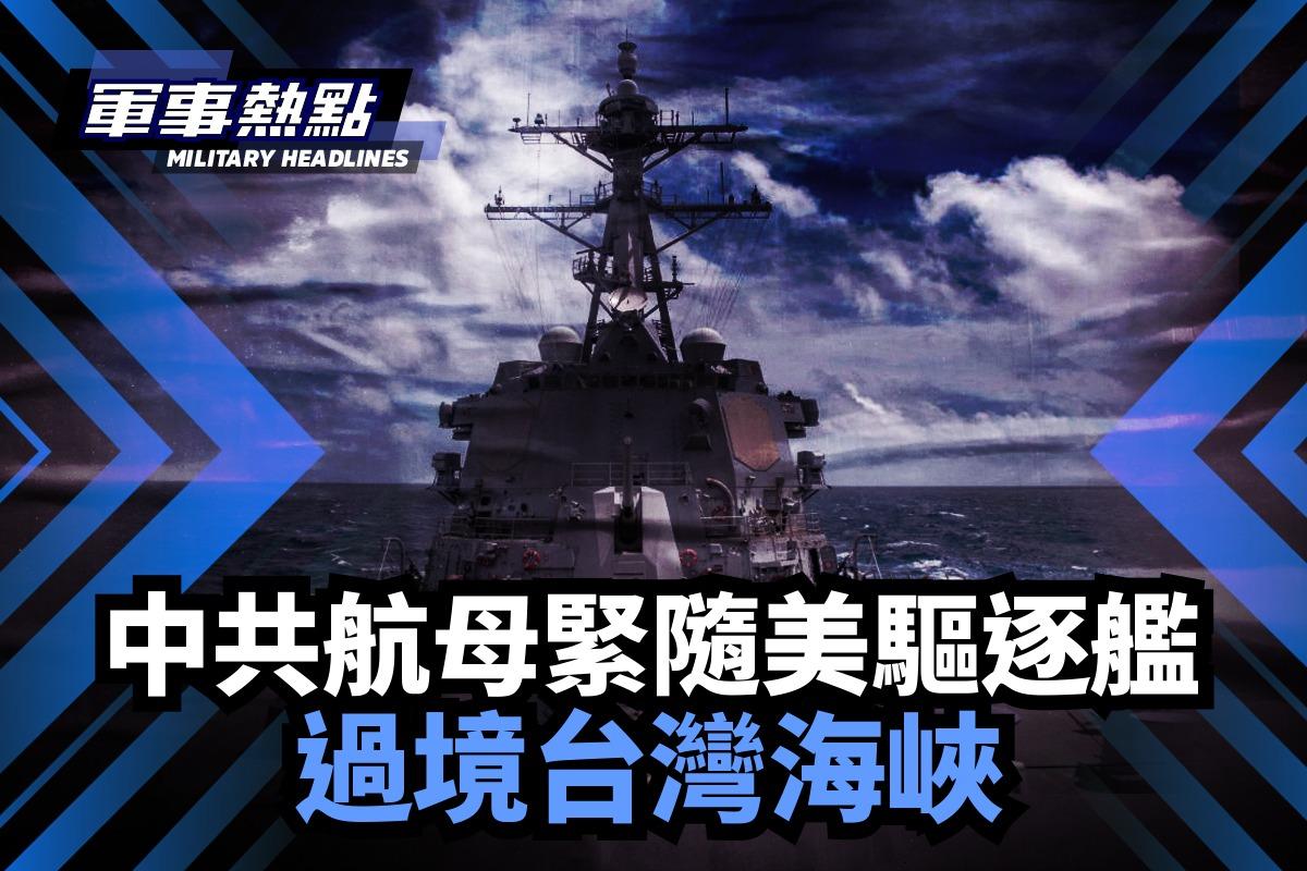 中共航母緊隨美驅逐艦,通過台灣海峽。(大紀元製圖)