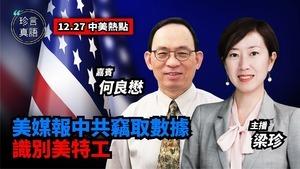 【珍言真語】12.27中美熱點直播