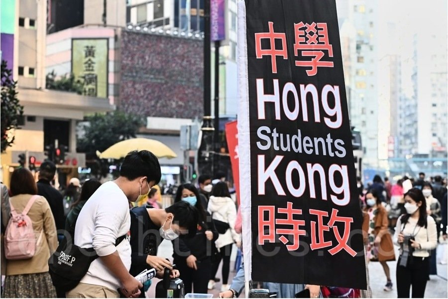 【新聞組圖】中學時政團體銅鑼灣擺街站 反對赤化教改 守護香港未來