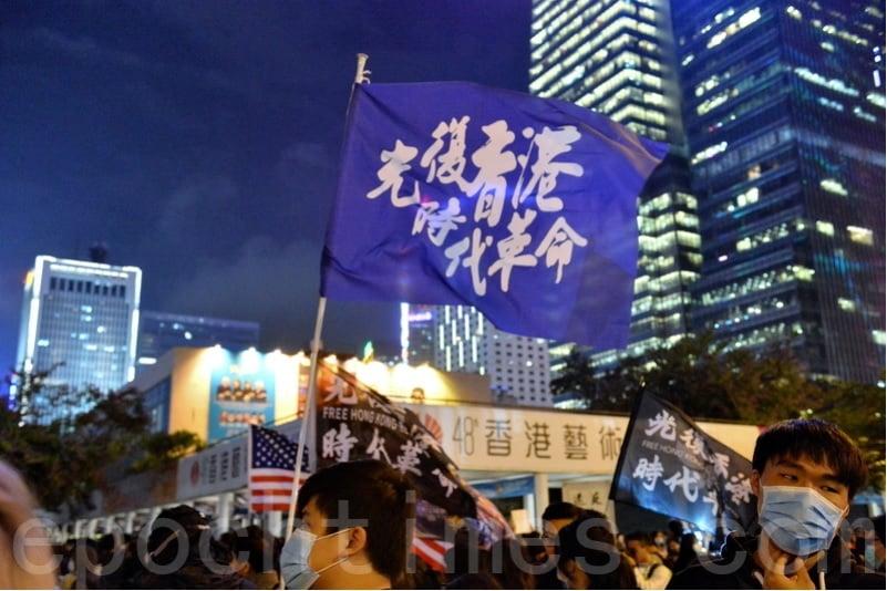 台灣陸委會宣佈了3項具體措施,協助港人移民台灣。圖為反對「港版國安法」集會。(大紀元資料圖片)