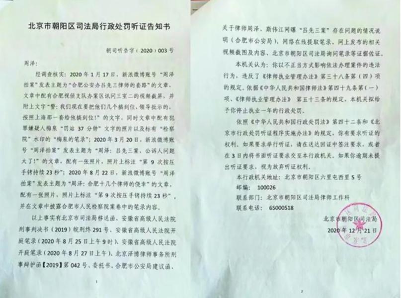 大陸名律師因發文揭露刑訊逼供真相遭停業處罰
