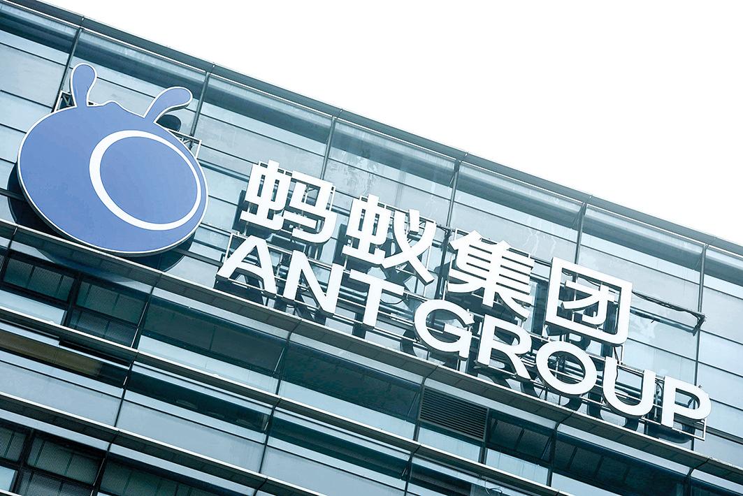 大陸官媒新華社發佈消息稱,「金融管理部門將於近日約談螞蟻集團」,這是「螞蟻」被第2次約談。(Getty Images)