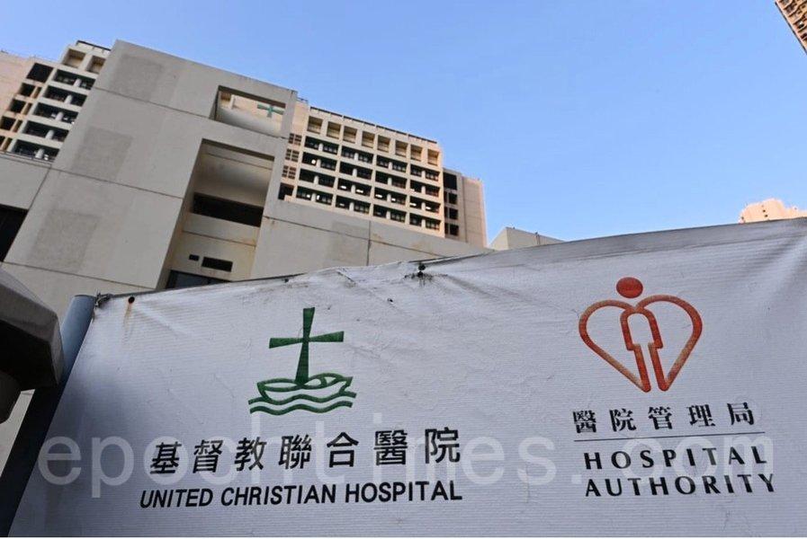 香港聯合醫院爆疫情 醫管局暫停患者分流
