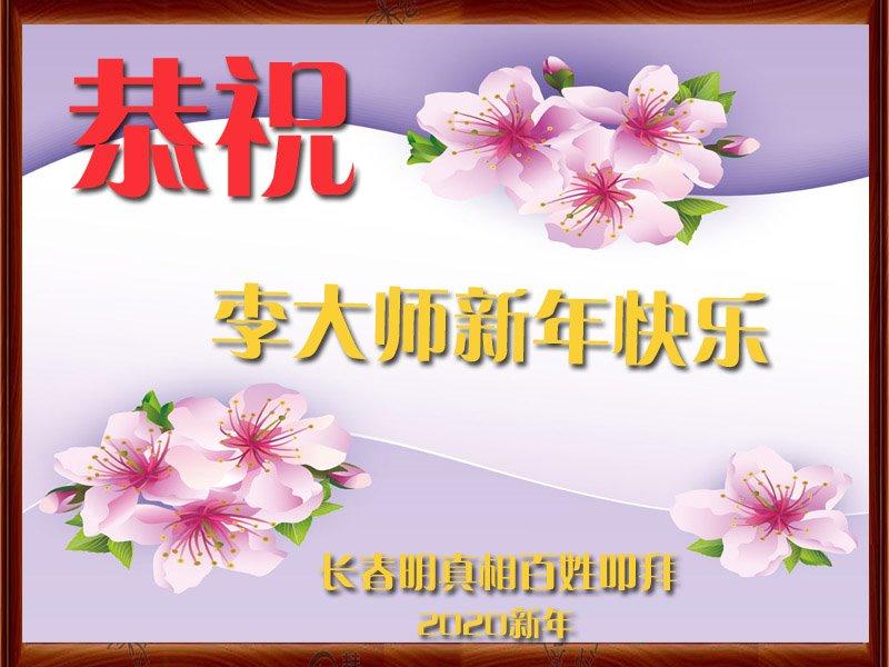 大陸民眾感謝法輪功創始人並恭祝新年好。(圖片來源:明慧網)