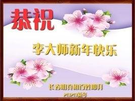 大陸民眾感謝李洪志大師 並恭祝新年好