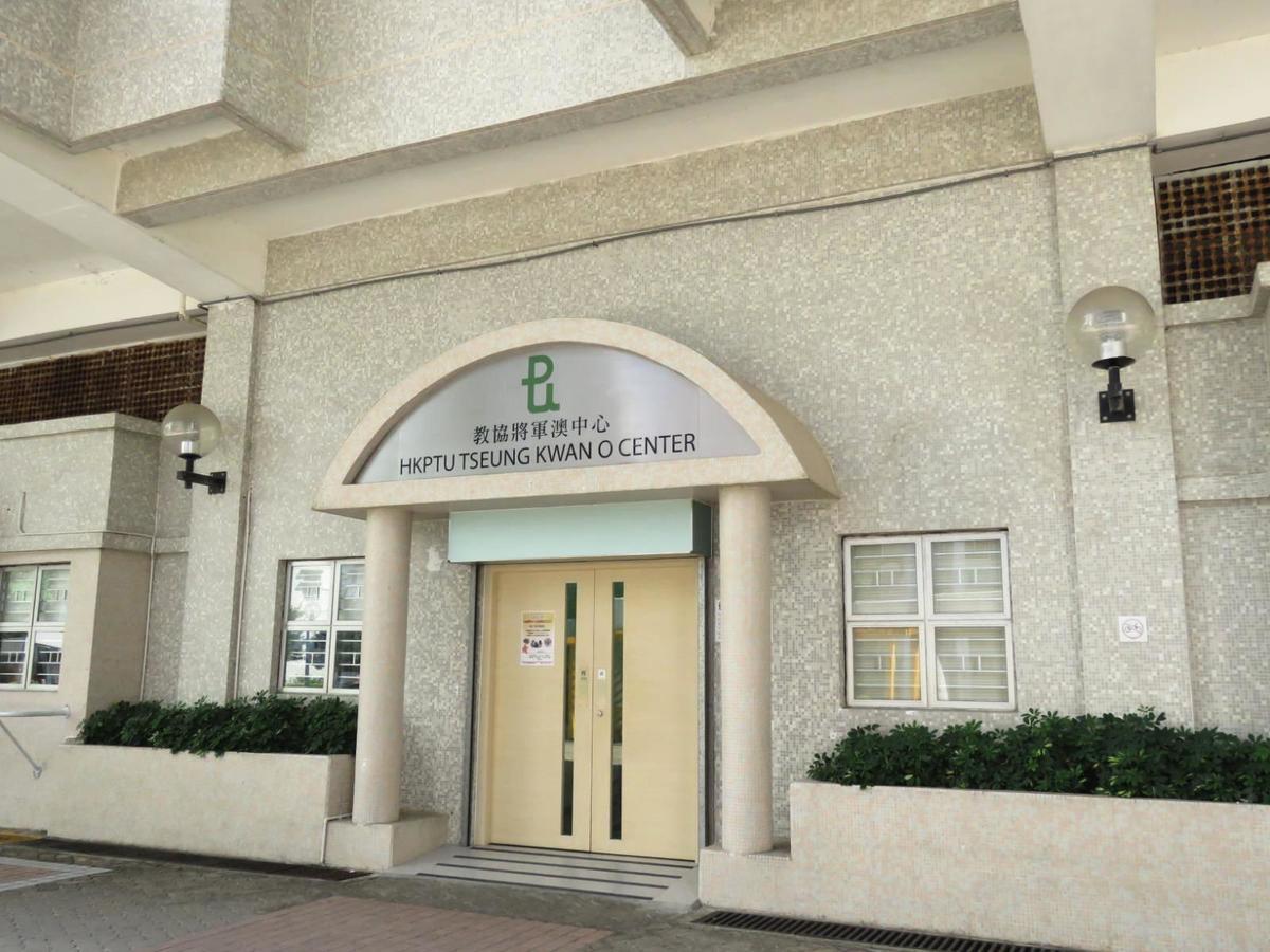 香港教協29日表示,位於將軍澳欣明苑地下的將軍澳中心會址原在2022年3月期滿,突收到地政總署通知,提前一年收回用作其它用途。(香港教協提供)