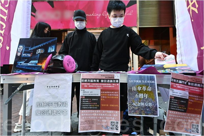 【組圖】中學組織擺街站 籲關注「通識科改革」拒絕洗腦教育