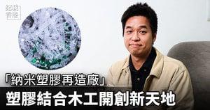 「納米塑膠再造廠」 塑膠結合木工開創新天地