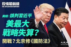 【12.30役情最前線】美媒:誤判習近平 美最大戰略失算?