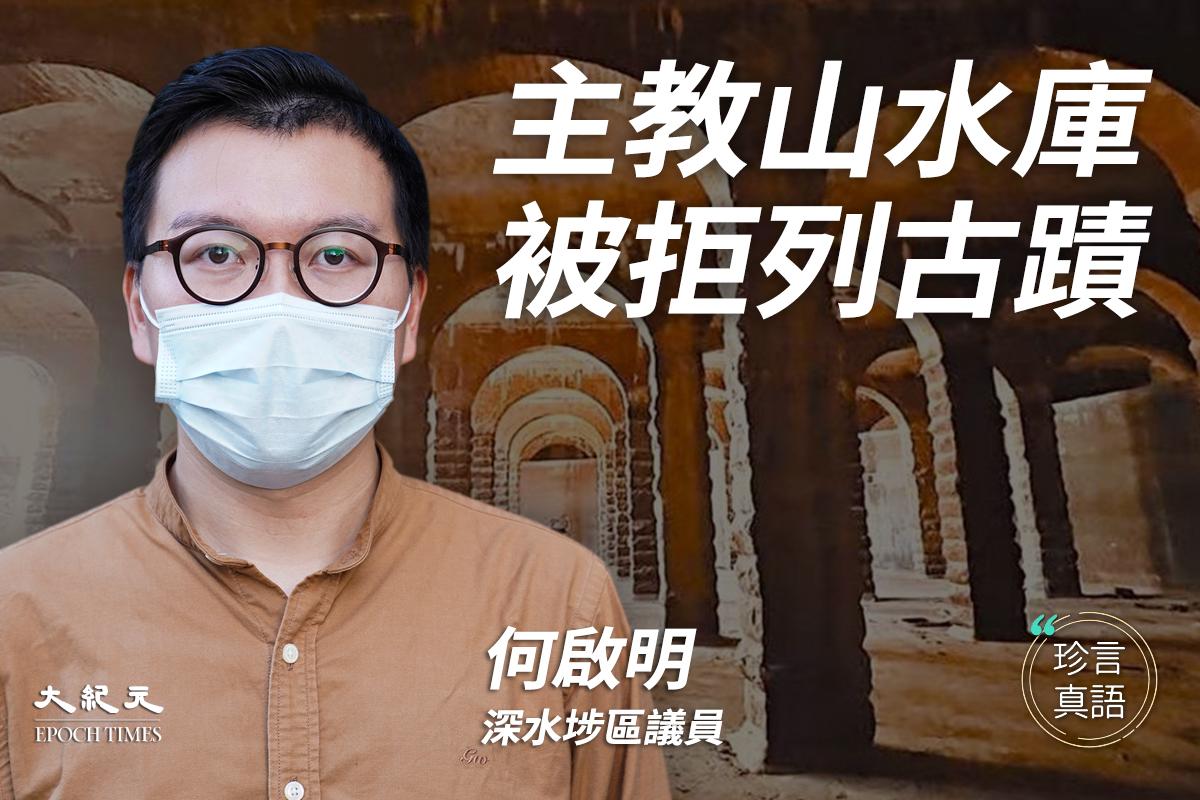 香港主教山水庫被拒列古蹟。(大紀元製圖)