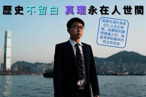 張崑陽發文斷絕與香港家人聯繫 繼續在海外發聲