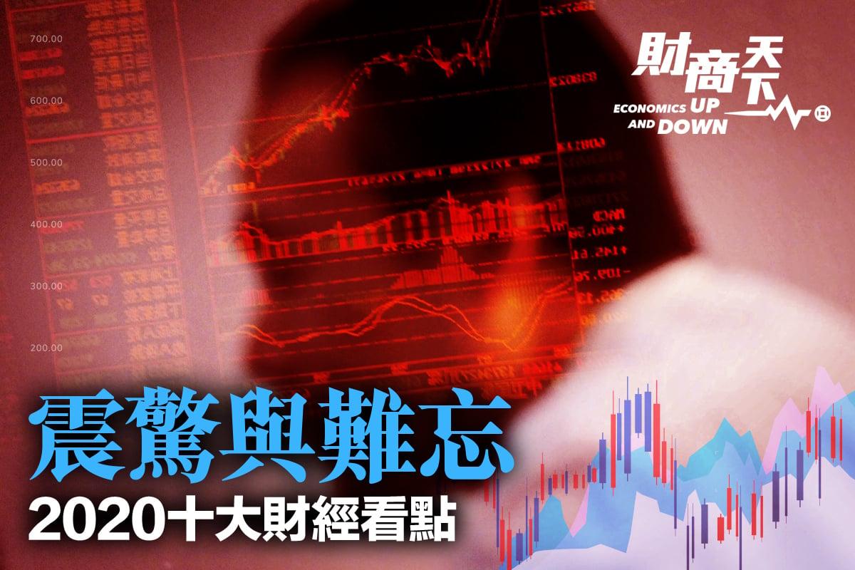 2020疫情導致經濟活動降至冰點,金融市場人人自危,股市戲劇化高低起伏,原油期貨報價現負值,美元成最大輸家。 展望2021,經濟前景仍悲觀。(大紀元製圖)