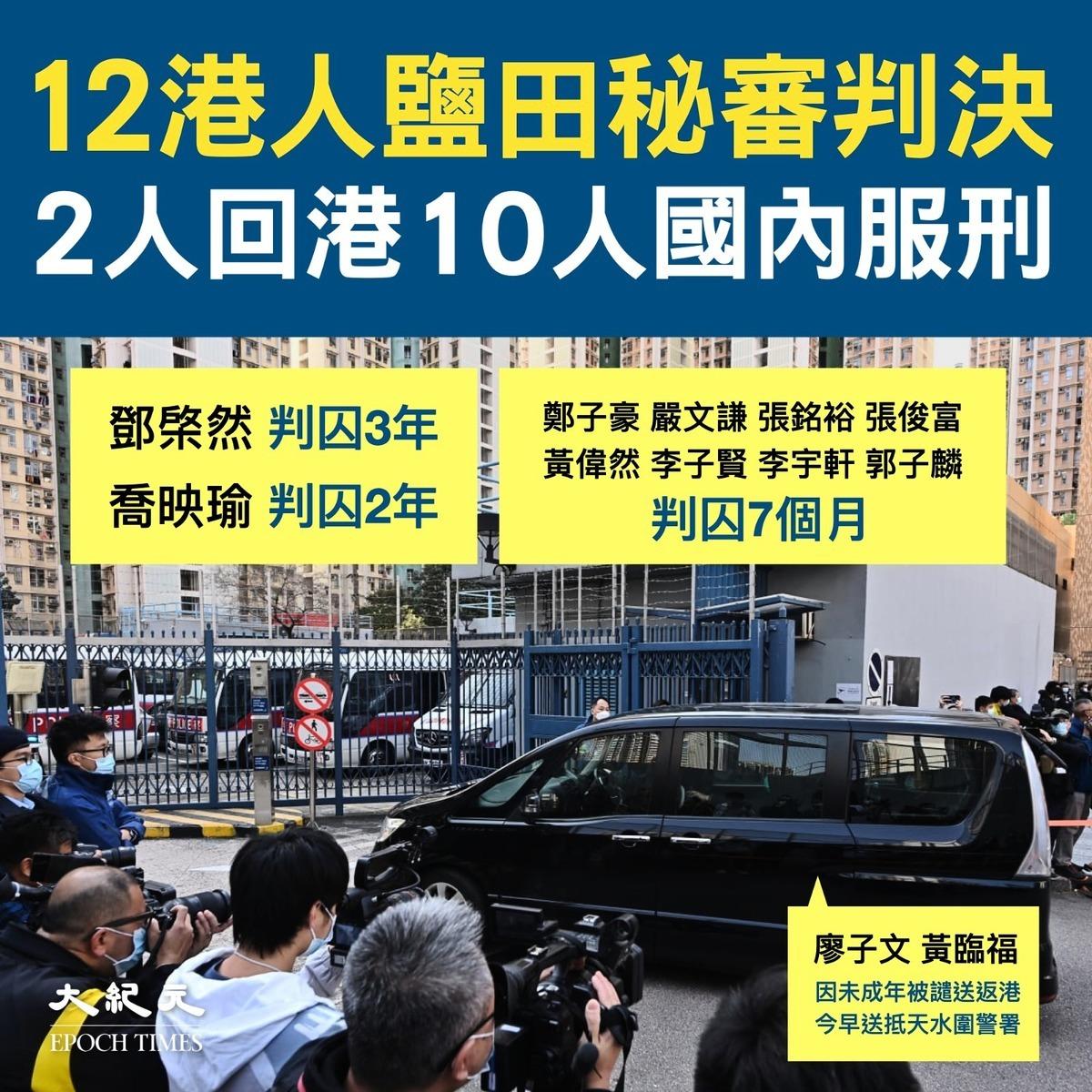 被關押在深圳鹽田看守所的12名港人,10人被判在大陸服刑,2人被遣送回港。(大紀元合成圖片)