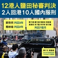 【圖片新聞】十二港人鹽田秘密審判 兩人回港十人大陸服刑