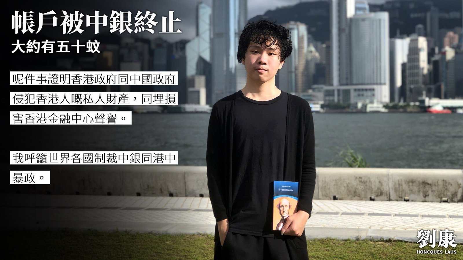 流亡英國的香港效益主義黨主席劉康在社交媒體上透露,存款僅約50港元的中國銀行戶口日前遭終止。(劉康Facebook)