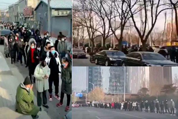 近日北京市朝陽區、順義區、西城區等對確診病例相關的重點人群和區域進行核酸檢測,到處現大排長龍做核酸檢測。(視頻截圖合成)