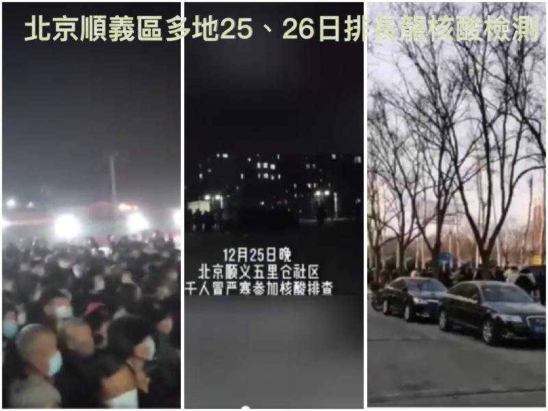 北京順義多地核酸檢測排長龍。(視頻截圖)