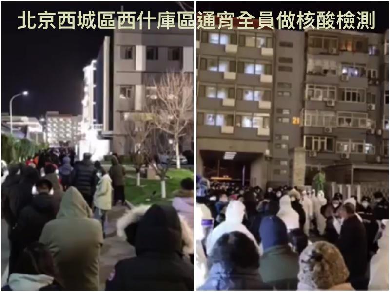 北京西城區西什庫區全員通宵做核酸檢測。(視頻截圖)