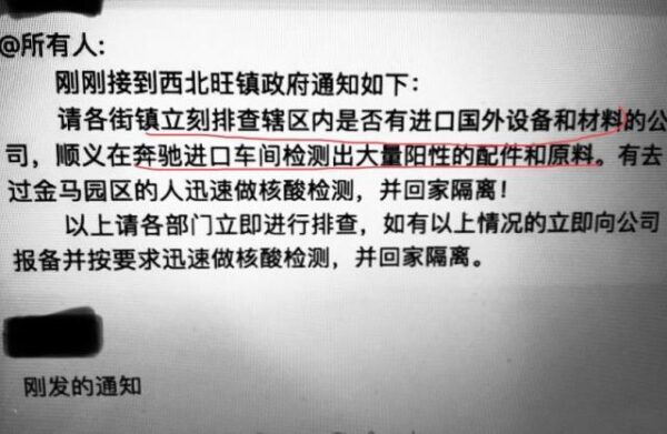 網傳海淀區下的西北旺鎮政府通告。(網路截圖)