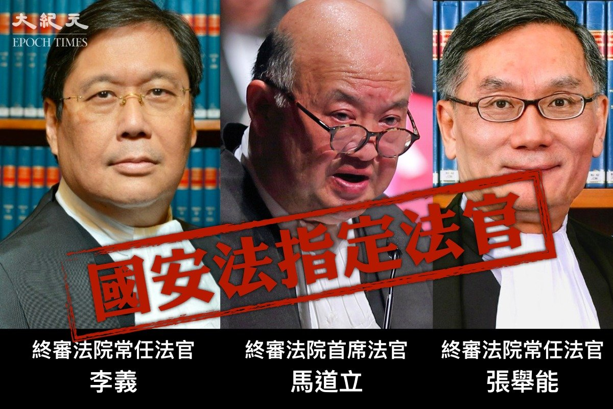 香港行政長官辦公室12月30日證實,終審法院首席法官馬道立、常任法官李義,以及常任法官張舉能為「港版國安法」指定法官。(大紀元合成圖片)