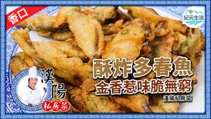 【漢陽私房菜】酥炸多春魚 金香惹味脆無窮