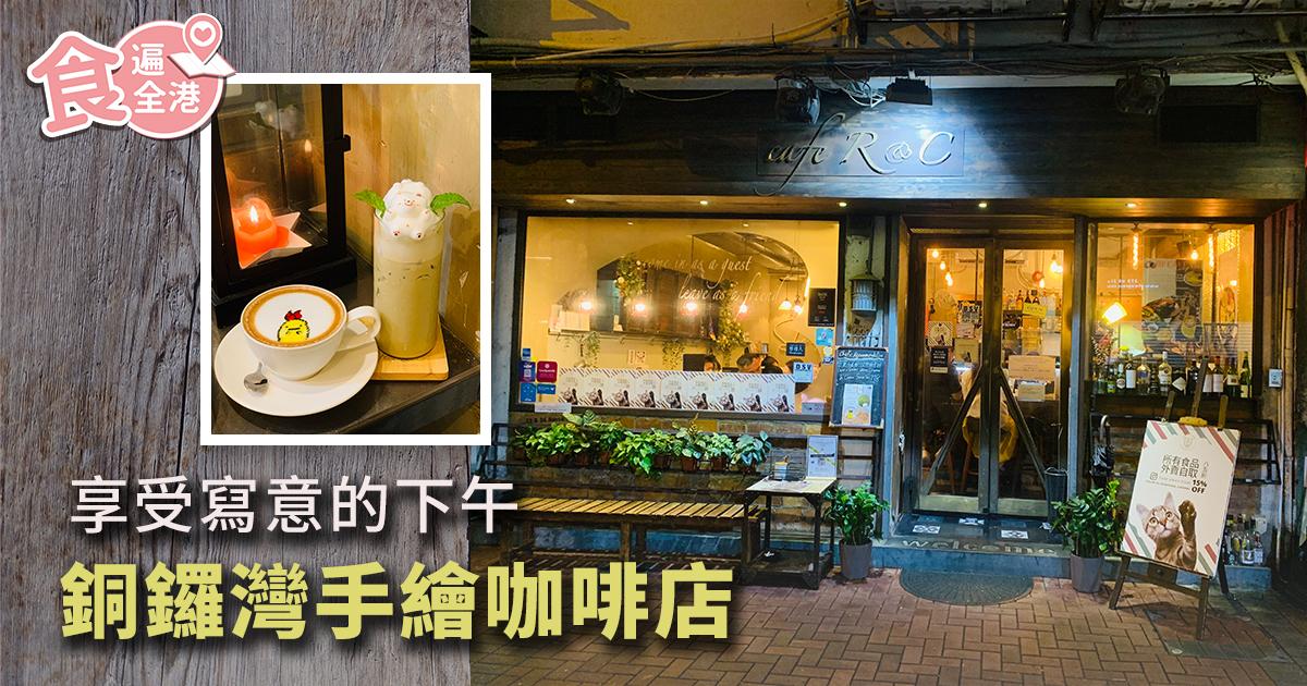 銅鑼灣手繪咖啡店,美美的咖啡拉花打卡一流!(Shu Shan提供)