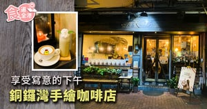 【食遍全港】享受寫意的下午 銅鑼灣手繪咖啡店