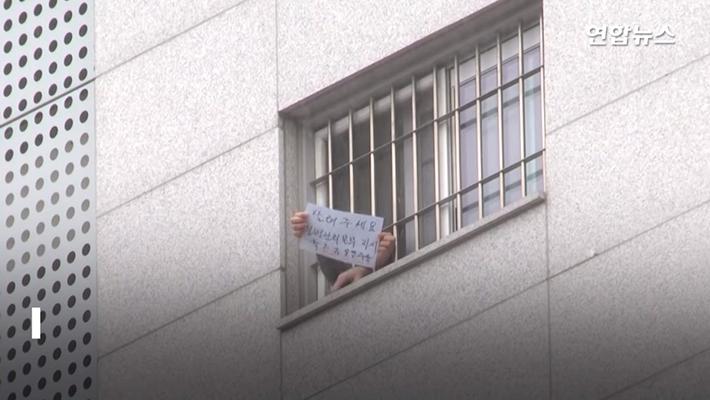 韓看守所爆群聚感染 收容人揮舞「救命」      紙條