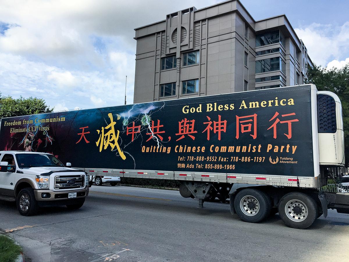 7月24日,中共駐侯斯頓總領事館關閉,一輛掛有「天滅中共 與神同行」的卡車繞行四周。(大紀元)