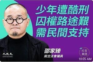 【珍言真語】邵家臻專訪: 少年路艱難囚權路途艱(上)