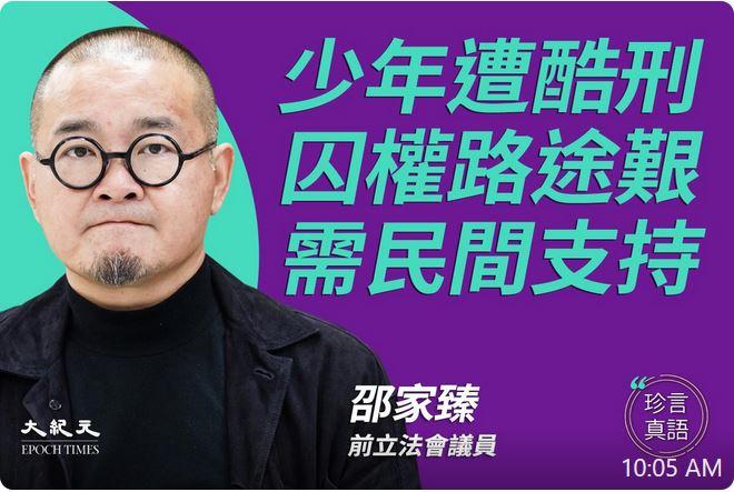【珍言真語】邵家臻專訪: 少年路艱難囚權路途艱(下)