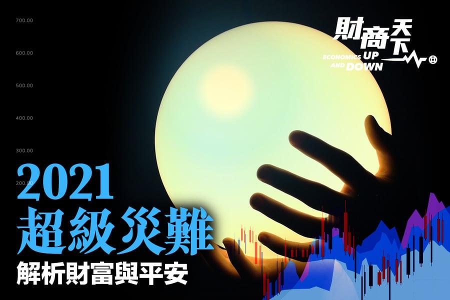 2021 超級災難 解析財富與平安