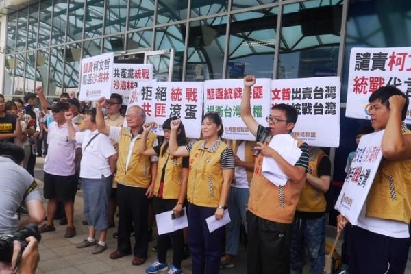 2016台北上海城市論壇將在台北市登場,中國共產黨上海市委員會常委沙海林8月22日率團訪台,台灣團結聯盟黨率眾在松山機場門口抗議。(台聯黨)