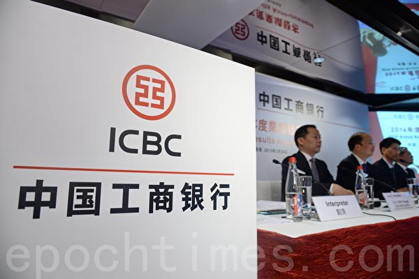 2020年末,中國不良貸款率已接近2008年全球金融危機以來的最高值。監管機構表示,大約4%的銀行問題債務已經被「推遲」,這相當於大約7萬億元的貸款被拖欠,並被推遲到2021年。圖為:中國工商銀行一景。(宋祥龍/大紀元)