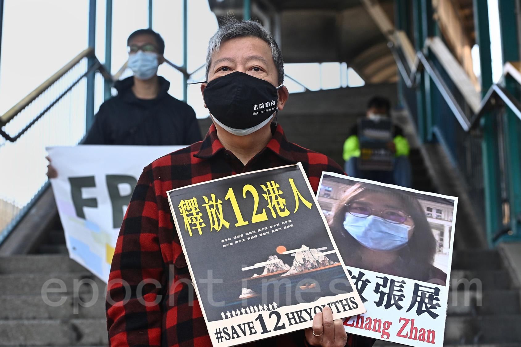在流亡台灣途中被大陸海警截獲的12名香港抗爭者,被送中扣押在深圳。圖為2020年12月28日,港支聯會前往中聯辦,籲釋放12港人。(宋碧龍/大紀元)