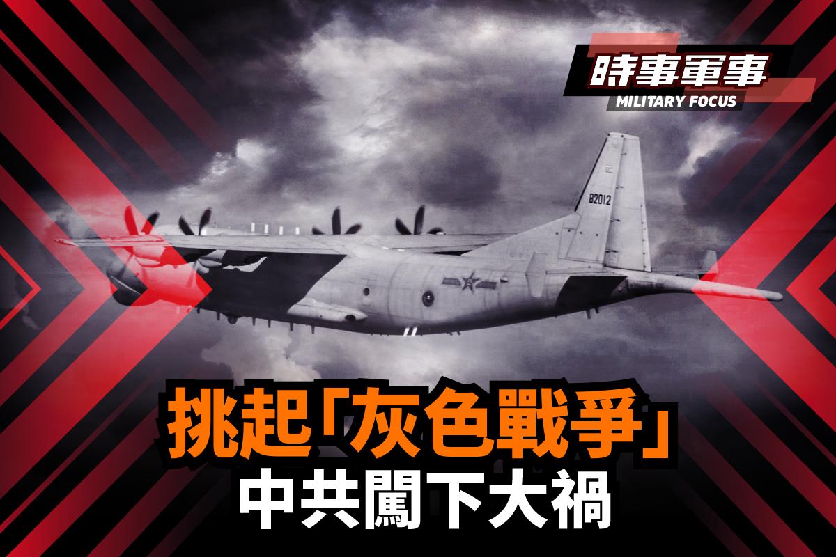 某種意義上「台海戰爭」已經開始。中共頻繁擾台,惹來的是台灣攻擊能力的快速發展。中共等於自取其辱,麻煩大了。(大紀元製圖)